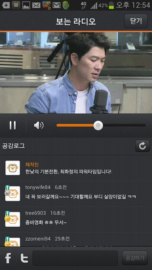 SBS 고릴라 - screenshot