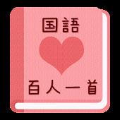 【無料】百人一首アプリ:歌名も歌人も覚えよう(女子用)