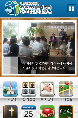한중연합은혜교회