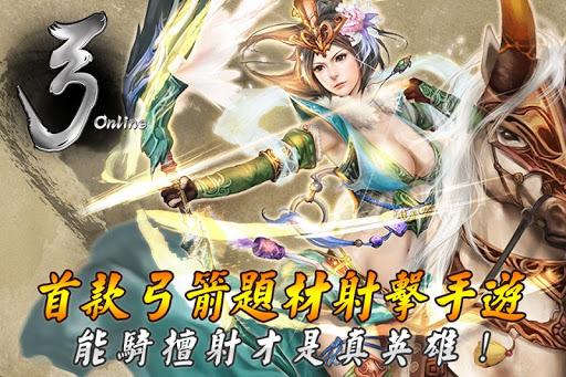 弓 Online(射擊遊戲新標竿)