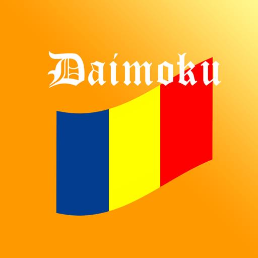 Daimokuhyo 生活 App LOGO-APP試玩