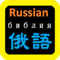 俄語聖經 Russian Audio Bible