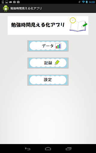 学習時間見える化アプリ