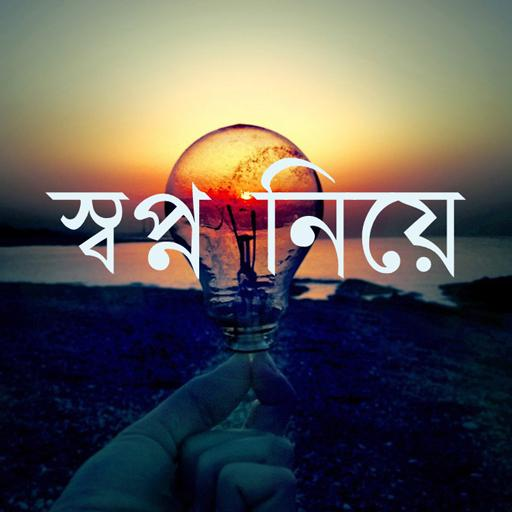 Motivational Bangla Book