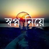 Inspirational Speech in Bangla