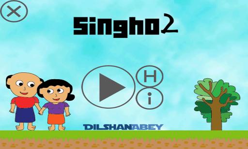Singho 2