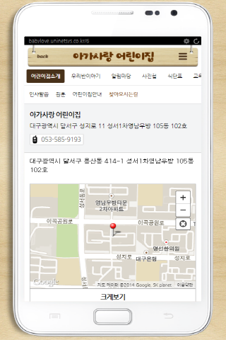 【免費通訊App】아가사랑 어린이집, 아가사랑-APP點子