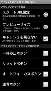 SilentCamera NINJA- screenshot thumbnail