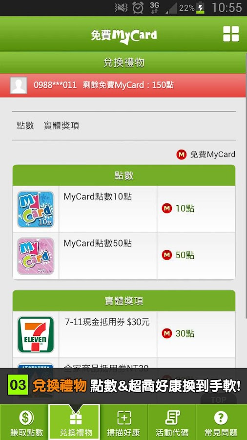 免費MyCard - screenshot