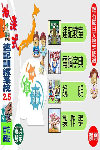 油漆式速記法-超右腦日文檢定N5級試用版
