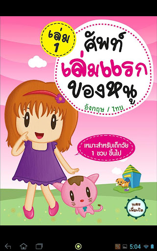 我的第一本单词:英语 - 泰语 1