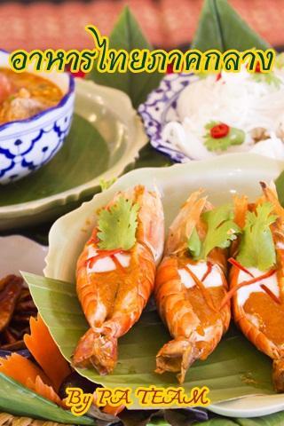 อาหารไทยภาคกลาง