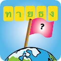 เกมทายธง รอบโลก icon