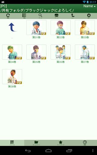無料工具AppのComittoNxN(コミック&青空文庫ビュアー)|記事Game