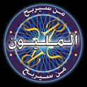 من سيربح المليون 2014 / 2015 icon