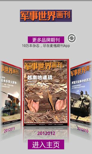 军事世界画刊