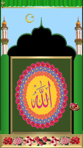 Allah Prayer Quran