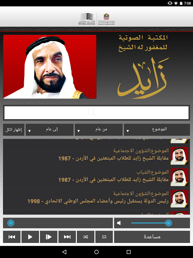 Zayed Audio Library- screenshot