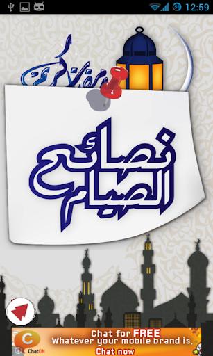 نصائح صيام رمضان