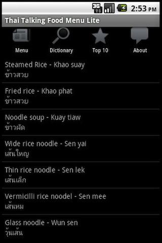 Thai Talking Food Menu Pro- screenshot