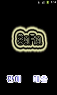 SARA - screenshot thumbnail