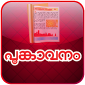 Poomkavanam Monthly
