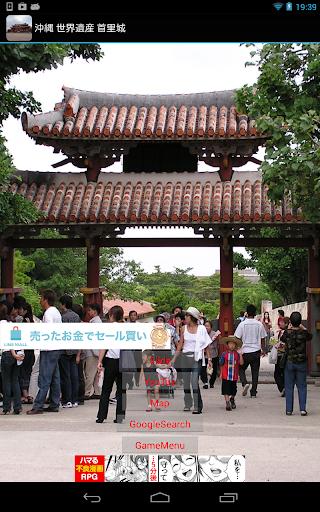 沖縄 世界遺産 首里城 JP079