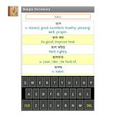 Bangla To English Dictionary