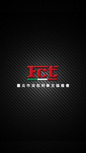 臺北市法拉利車主協進會