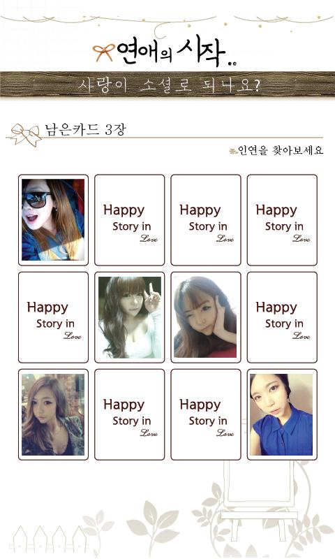 [소개팅]카카오톡ID를 이용한 소셜데이팅[연애의시작] - screenshot