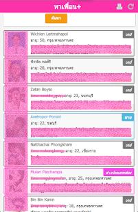 หาเพื่อน+ - screenshot thumbnail