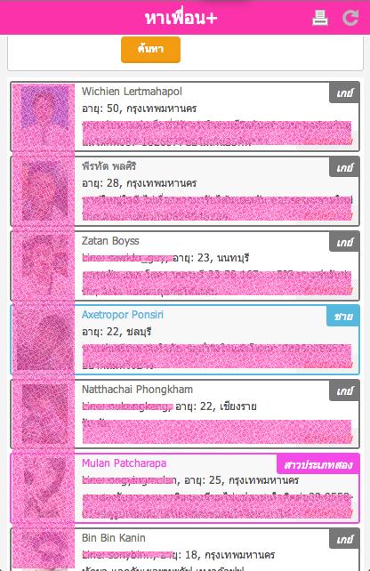 หาเพื่อน+ - screenshot
