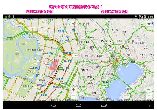 玩交通運輸App|MAPS Dual 【シンプルな2画面地図】免費|APP試玩