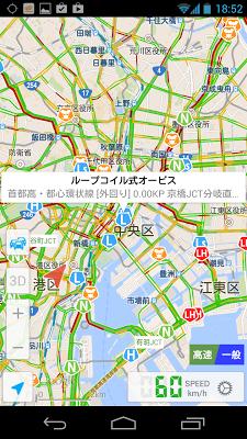 オービス警報 - オービス&渋滞 - screenshot