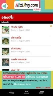 Aroijing@survey อร่อยจริ๊ง - screenshot thumbnail