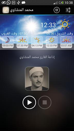 محمد المنشاوي،القران،الصلاة