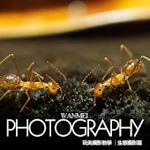 玩美攝影教學-生態微距攝影篇