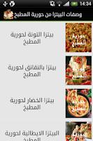 Screenshot of وصفات البيتزا من حورية المطبخ