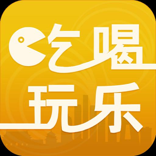 北京吃喝玩乐平台 生活 App LOGO-APP開箱王