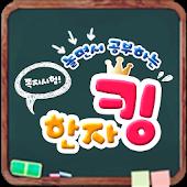 한자킹 : 한자급수 진흥회 어문회 자격검정