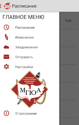 玩教育App|МГЮА Расписание免費|APP試玩