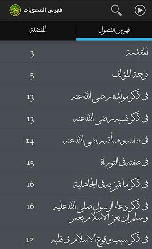 سيرة عمر بن الخطاب لابن الجوزي