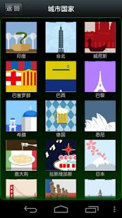 玩免費解謎APP|下載疯狂猜图-答案(720题) app不用錢|硬是要APP