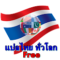 Thai Translator All Language icon
