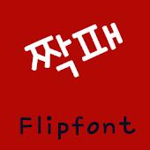 mbcJJackpae Korean FlipFont