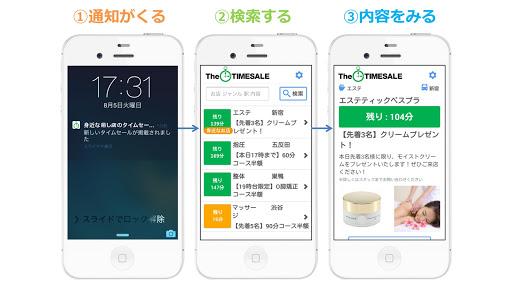 無料生活Appの身近な癒し店のタイムセールをお届け!TheTIMESALE|記事Game
