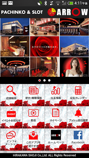 アローアプリ(ARROWアプリ)-パチンコ・パチスロ情報無料