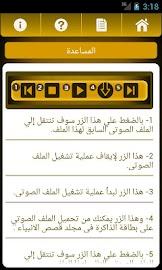 قصص القرآن الصوتي كامل Screenshot 4