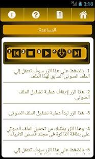 قصص القرآن الصوتي كامل - screenshot thumbnail