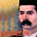 Bhavbandhan - Marathi Play mobile app icon